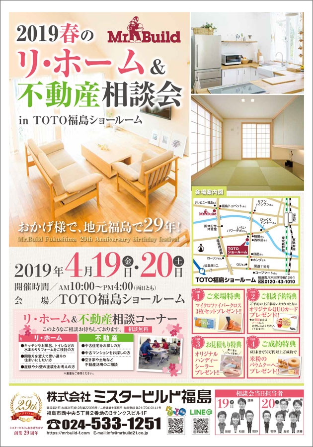 2019春のリ・ホーム&不動産相談会