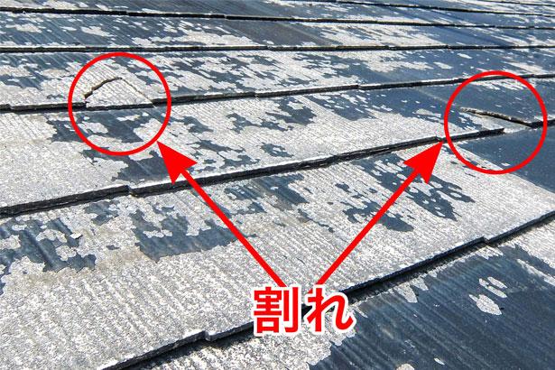 消平板(へいばん)スレート屋根リフォーム